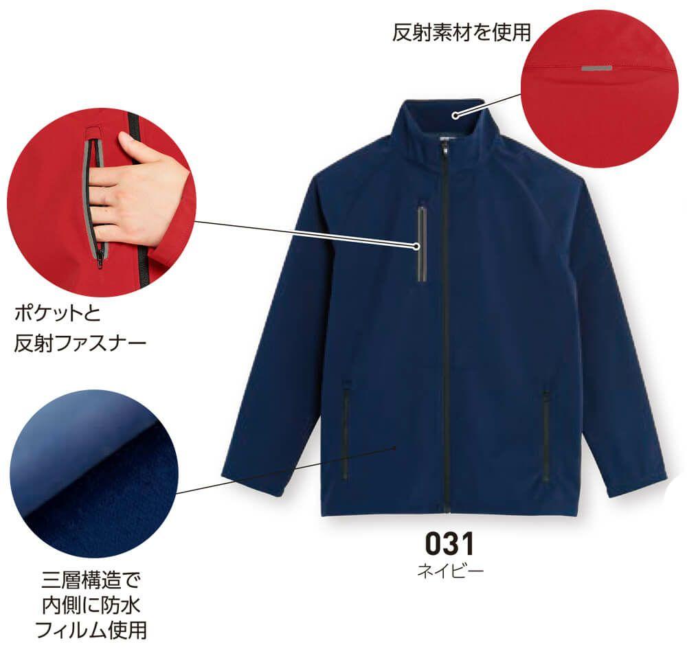 防水スタッフジャンパーの機能詳細