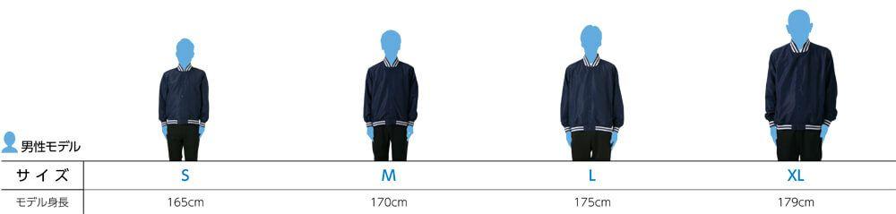 身長別サイズ選び参考チャート