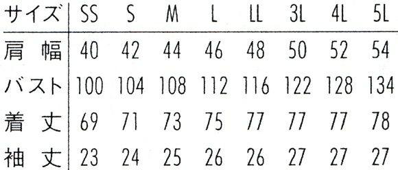 サイズ表/※SS、Sサイズは女性が着用される事が多いです。