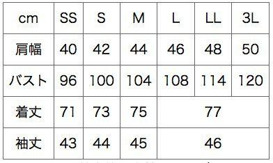 サイズ表/SS/Sは基本的に女性用サイズです。