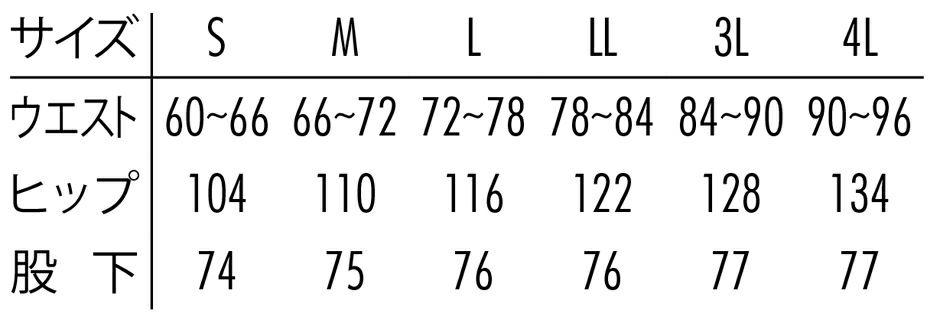 夏用作務衣・ズボンサイズ表