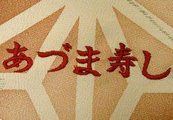 ネーム刺繍作品集:あづま寿し様