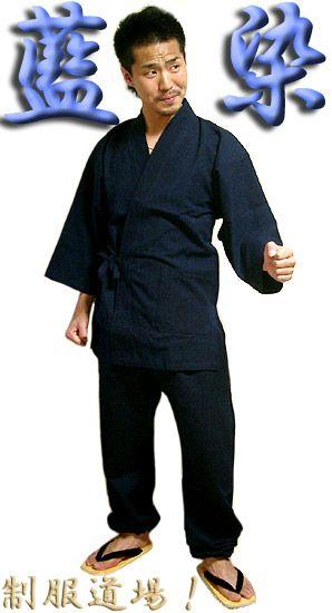 TH11024【藍染】作務衣・上下セット#藍色(濃紺) / この商品は上下セットのみの販売です。