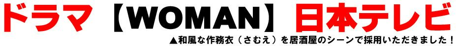 ドラマ【WOMAN】日本テレビ 和風な作務衣を居酒屋のシーンで採用いただきました!