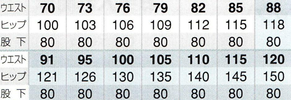 サイズ表/※腰帯仕上がり寸法は股上が浅いため、実寸は表示の寸法より3cm大きいです。