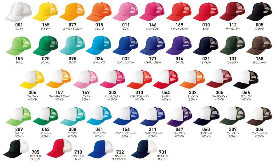 豊富なカラーが魅力的なカラー展開!/※モニター色の為、実際の色とは多少違います。