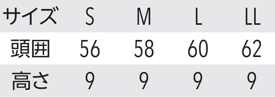 サイズ表/※一般の成人男性だとLでちょうど。 LLで少しゆとりがあります。