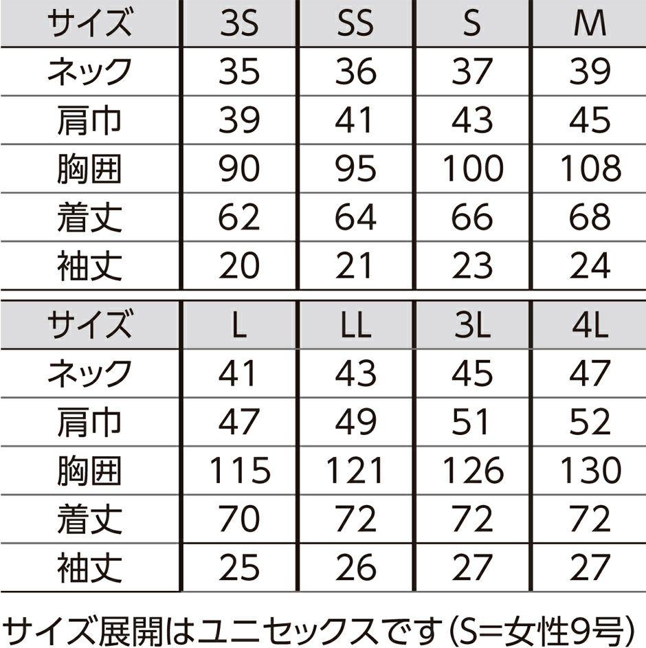 サイズ表 /  ※3S・SS・Sサイズは女性用として購入いただく事が多いです。
