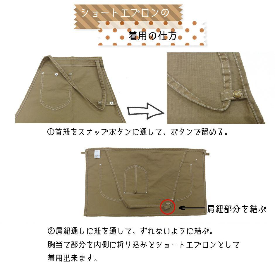 ショートエプロン着用の仕方