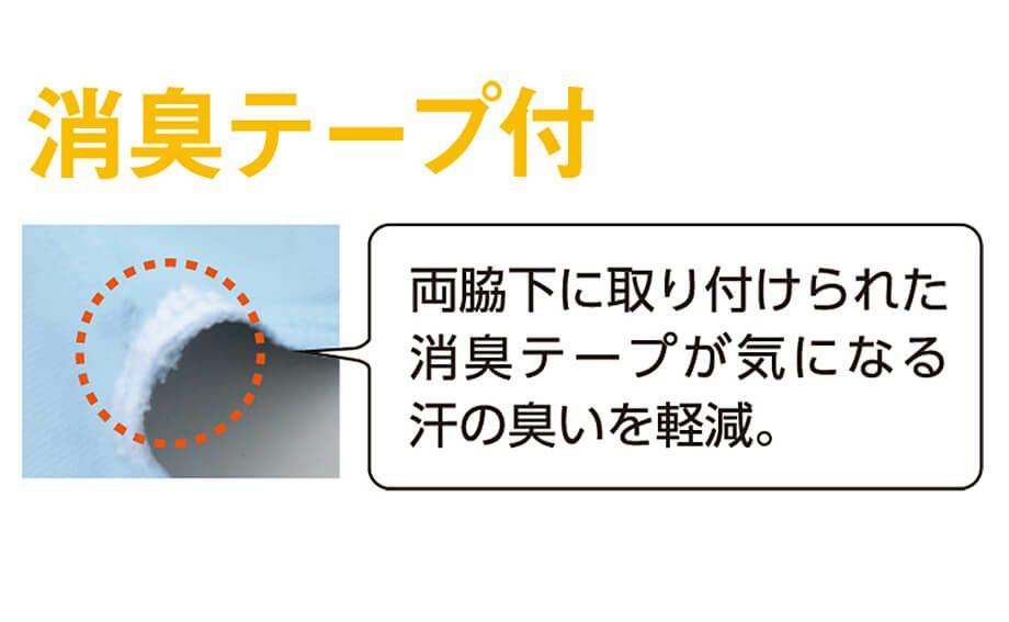 臭くならない消臭テープ付きの説明画像