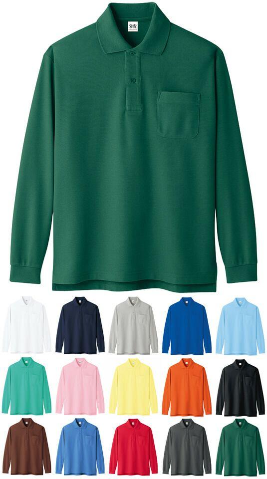 超消臭・臭くならない長袖ポロシャツ(厚手5.6オンス)