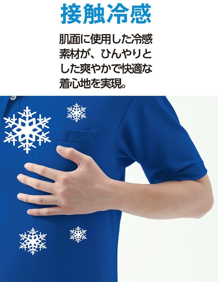 肌触りひんやり冷感素材を採用