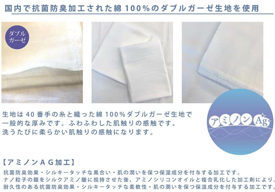 生地の説明画像です。<br>日本製の抗菌防臭加工が効いた綿100%のガーゼ生地を採用いたしております。