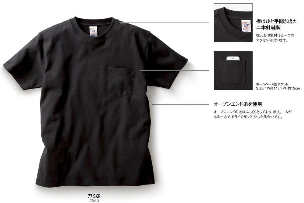 厚手Tシャツ詳細