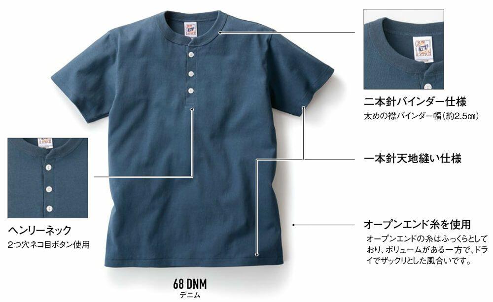 ヘンリーネック厚手Tシャツ詳細
