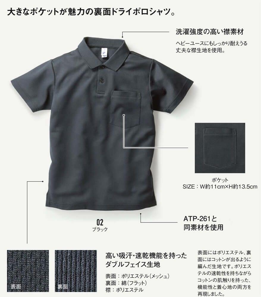 大きなポケットが魅力の裏面ドライポロシャツの詳細