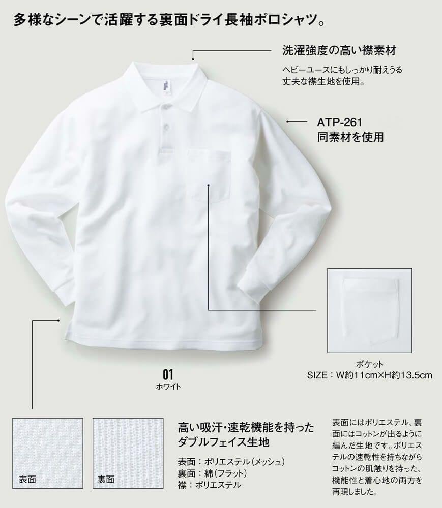 【胸ポケット付き】吸汗速乾長袖ドライポロシャツの機能詳細