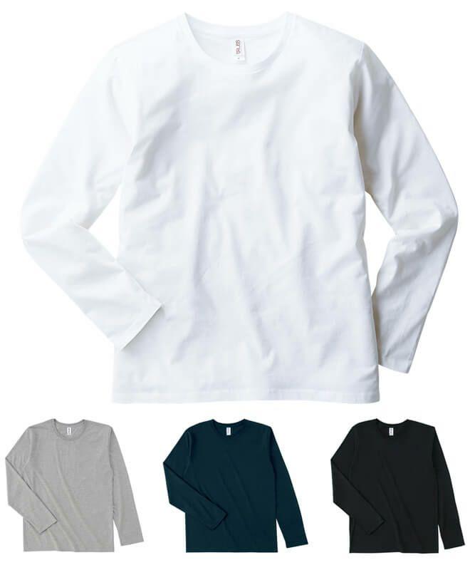 スリムフィット長袖Tシャツ(綿100%)