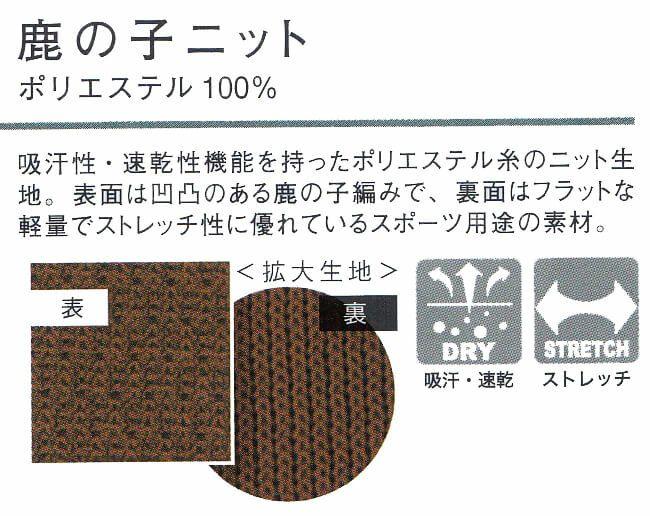 ストレッチ、吸汗速乾の機能を持つ、鹿の子ニット素材