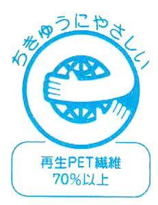 再生ペット樹脂を使用した、地球にやさしいリサイクル素材です。