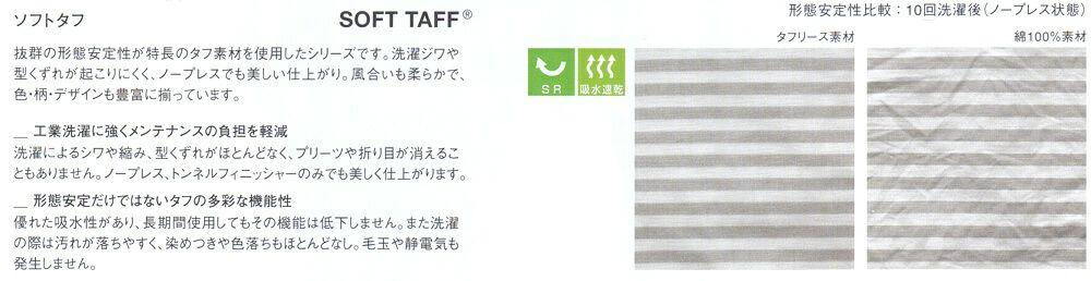 ソフトタフ(吸汗・速乾・SR性) ※抜群の形態安定性が特徴のタフ素材を使用したシリーズです。洗濯ジワや型崩れが起こりにくく、ノープレスでも美しい仕上がり。風合いも柔らかです。