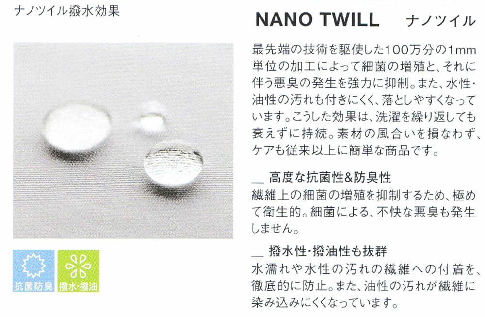 ナノツイルの撥水効果(高度な抗菌性、防臭性で撥水性や撥油性も抜群!)