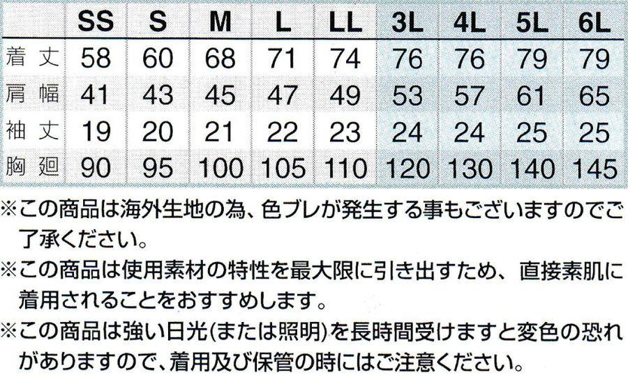▲サイズ表