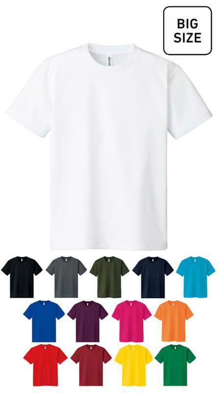 大きな6L、7LサイズのドライTシャツ(吸汗速乾)