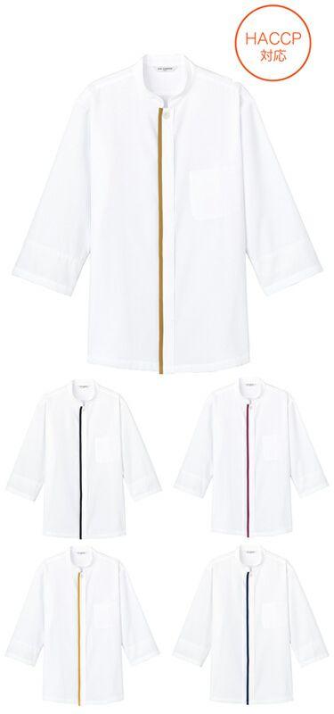 【袖口ネット付】七分袖コックシャツ(制電)
