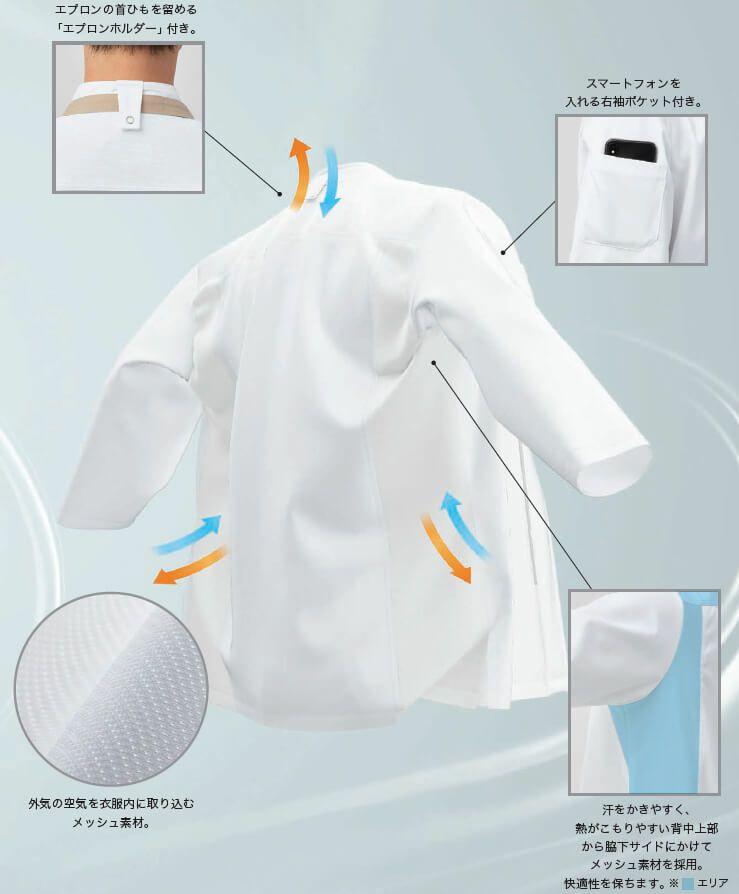 キッチンで活躍する人へ寄り添うコックシャツとして、機能満載
