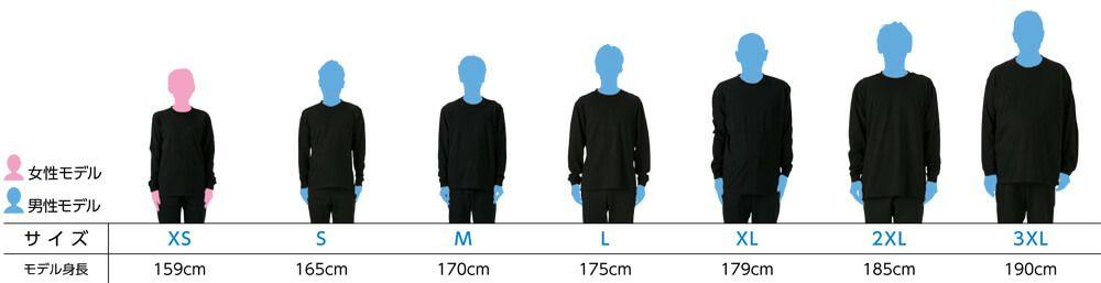 身長別サイズ比較表